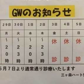 GW連休のお知らせ