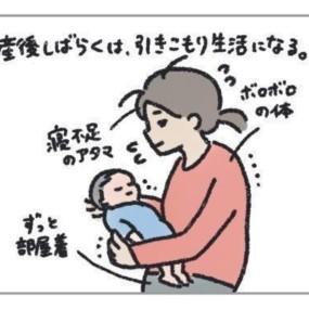 産後の整体