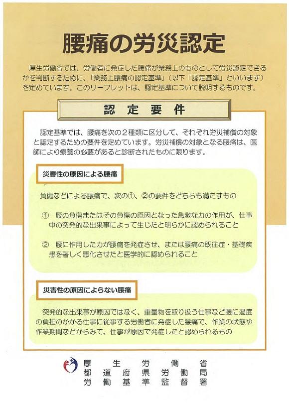 Rousai_Leaflet