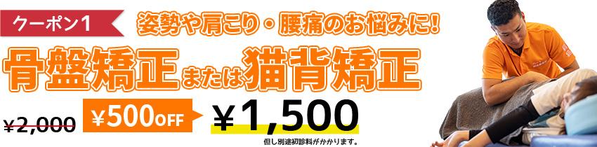 骨盤矯正または猫背矯正500円off