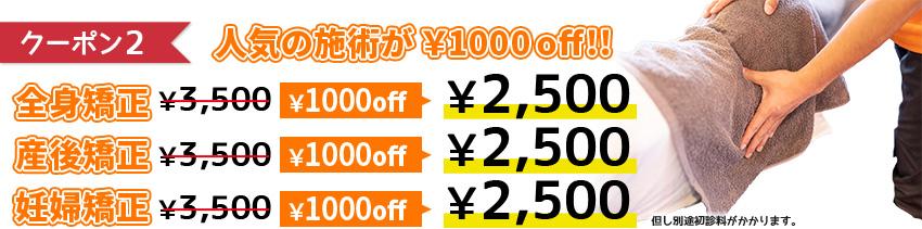 全身矯正、産後矯正、妊婦矯正が1000円オフ!!